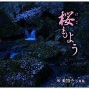 桜(はな)もよう―米美知子写真集 [単行本]