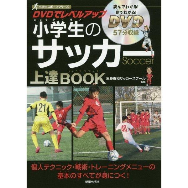 DVDで上達! 小学生のサッカー(仮) [単行本]