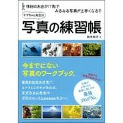 写真の練習帳 [単行本]