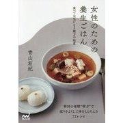 女性のための養生ごはん―食べて元気になる韓方の知恵 [単行本]