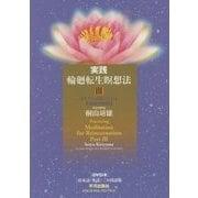 実践 輪廻転生瞑想法〈3〉あなたも仏陀になれる水晶龍神瞑想法 [単行本]