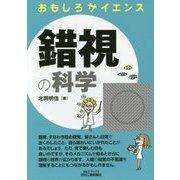 錯視の科学(B&Tブックス―おもしろサイエンス) [単行本]