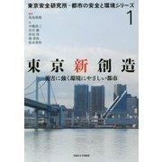 東京新創造―災害に強く環境にやさしい都市(東京安全研究所・都市の安全と環境シリーズ〈1〉) [単行本]