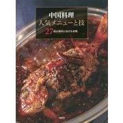 中国料理 人気メニューと技―27店の現代における表現 [単行本]