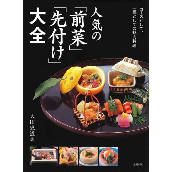 人気の「前菜」「先付け」大全―コースとして、一品としての魅力料理 [単行本]