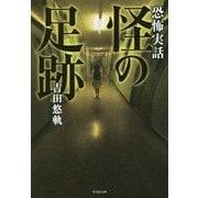 恐怖実話 怪の足跡(竹書房文庫) [文庫]