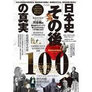 日本史「その後」の真実100 [ムックその他]