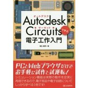Autodesk Circuitsで学ぶ電子工作入門 [単行本]