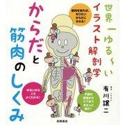世界一ゆるーいイラスト解剖学 からだと筋肉のしくみ [全集叢書]