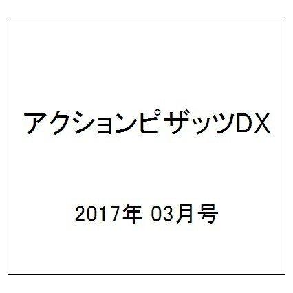 アクションピザッツDX