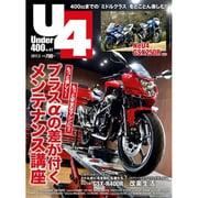 Under (アンダー) 400 2017年 03月号 [雑誌]