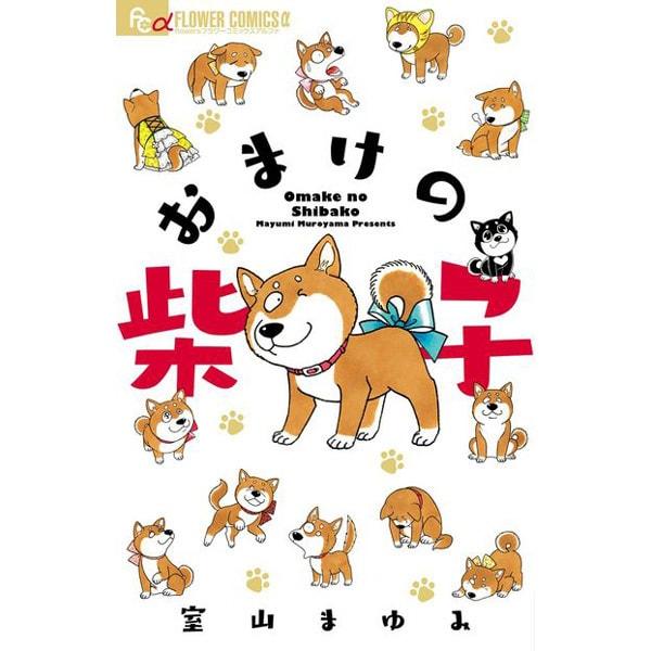おまけの柴子(フラワーコミックス α) [コミック]