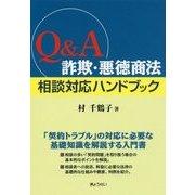 Q&A 詐欺・悪徳商法 相談対応ハンドブック [単行本]