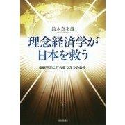 理念経済学が日本を救う―長期不況に打ち克つ3つの条件(幸福の科学大学シリーズ) [単行本]