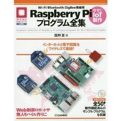 Wi-Fi/Bluetooth/ZigBee無線用Raspberry Piプログラム全集(マイコン活用シリーズARM) [単行本]