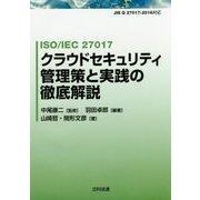 ISO/IEC 27017 クラウドセキュリティ管理策と実践の徹底解説―JIS Q 27017:2016対応 [単行本]