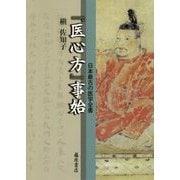 『医心方』事始―日本最古の医学全書 [単行本]