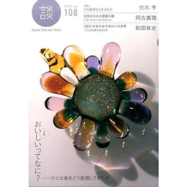 談 no.108(2017) [全集叢書]
