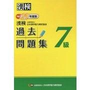 漢検7級過去問題集〈平成29年度版〉 [単行本]