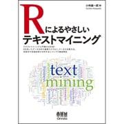 Rによるやさしいテキストマイニング [単行本]