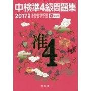 中検準4級問題集〈2017年版〉 [単行本]