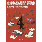 中検4級問題集〈2017年版〉 [単行本]
