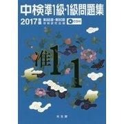 中検準1級・1級問題集〈2017年版〉第88回-第90回 [単行本]