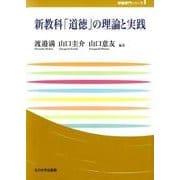 新教科「道徳」の理論と実践(教職専門シリーズ) [単行本]