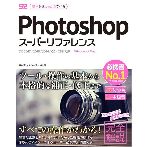 Photoshop スーパーリファレンス CC 2017/2015/2014/CC/CS6対応 [単行本]
