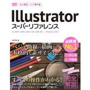 Illustrator スーパーリファレンス CC 2017/2015/2014/CC/CS6対応 [単行本]