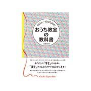 サロネーゼのための おうち教室の教科書 [単行本]