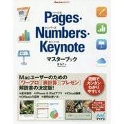 Pages・Numbers・Keynoteマスターブック(Mac Fan BOOKS) [単行本]