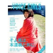 B.L.T.VOICE GIRLS Vol.29 [ムックその他]