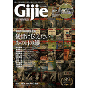 Gijie 2017 新春号 [ムックその他]