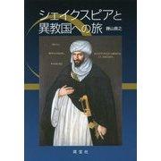 シェイクスピアと異教国への旅 [単行本]