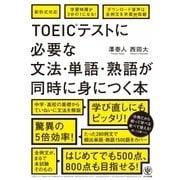 TOEICに必要な文法・単語・熟語が1冊で学べる [単行本]
