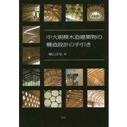 中大規模木造建築物の構造設計の手引き [単行本]