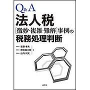 """Q&A 法人税""""微妙・複雑・難解""""事例の税務処理判断 [単行本]"""