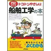 トコトンやさしい船舶工学の本(B&Tブックス―今日からモノ知りシリーズ) [単行本]