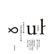 宇多田ヒカル論 世界の無限と交わる歌 [単行本]