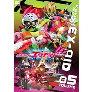 仮面ライダーエグゼイド VOLUME05