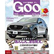 Goo 東海 2017年 03月号 vol.1211 [雑誌]