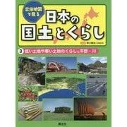 立体地図で見る日本の国土とくらし〈3〉低い土地や寒い土地のくらしと平野・川 [全集叢書]