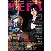 KERA ! (ケラ) 2017年 04月号 vol.224 [雑誌]