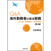 Q&A 海外勤務者に係る税務―出入国・相続贈与・海外投資 第3版 [単行本]