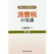 知っておきたい消費税の常識 第14版 [単行本]