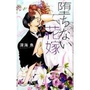 堕ちない花嫁(フラワーコミックス α) [コミック]