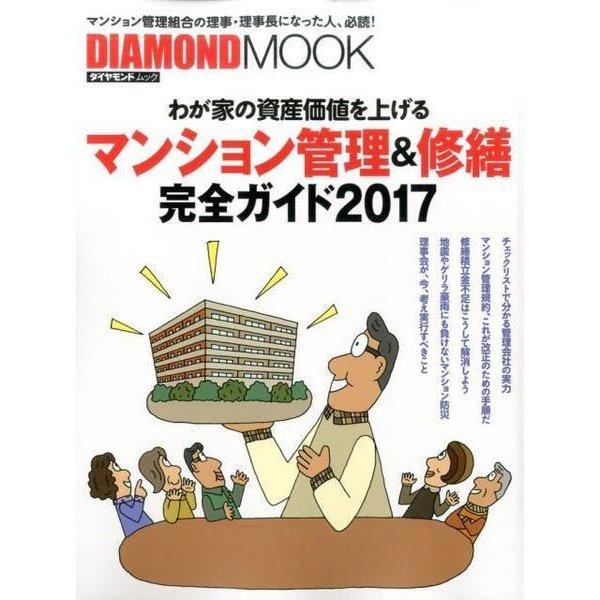 マンション管理&修繕完全ガイド 2017 [ムックその他]