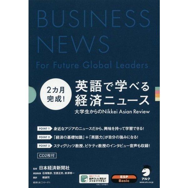 2カ月完成!英語で学べる経済ニュース―大学生からのNikkei Asian Review(経済たまごシリーズ〈1〉) [単行本]