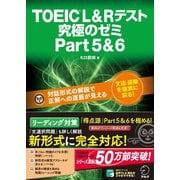 TOEIC L&Rテスト究極のゼミPart 5&6 [単行本]